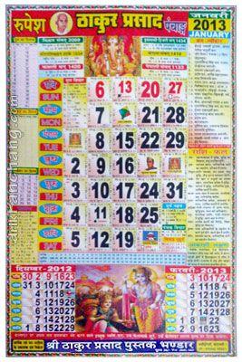 Rupesh Thakur Prasad Calendar