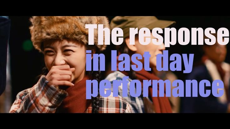 [Graduation] The last day performance response - for Chinese Drama Stude...