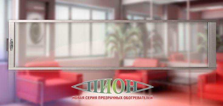 инфракрасные обогреватели Пион, Пион-люкс, Пион ПРО   РУССКАЯ ЗИМА