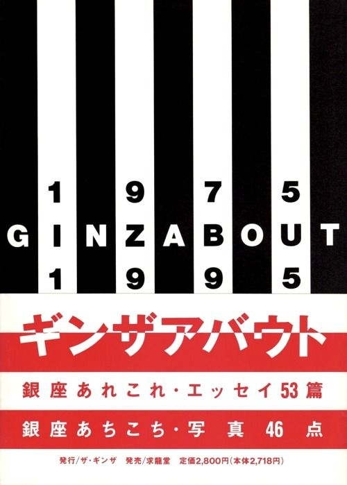 Japanese Book Cover: Ginzabout. 1995