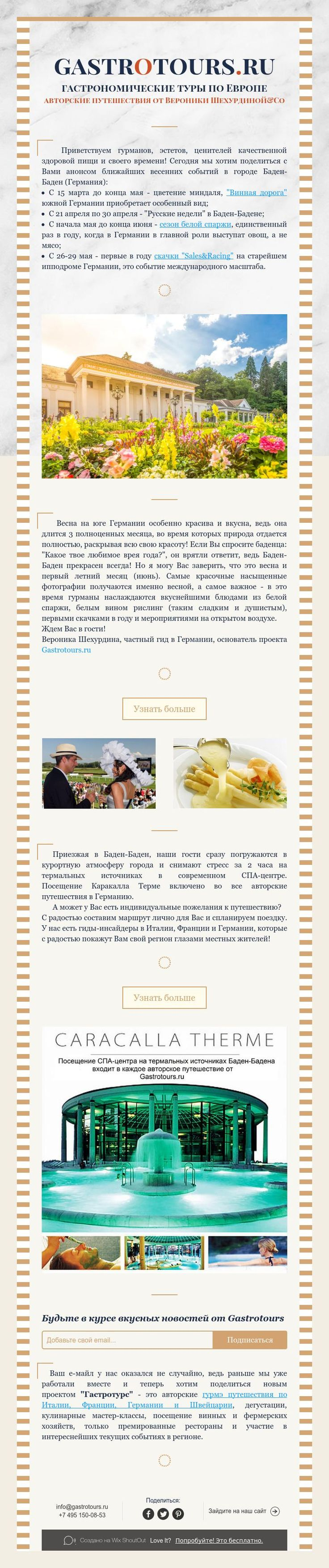gastrotours.ru  гастрономические туры по Европе  авторские путешествияот Вероники Шехурдиной&Co