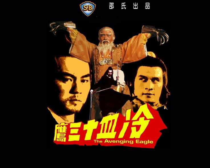 Shaw Brothers - the best martial arts movies