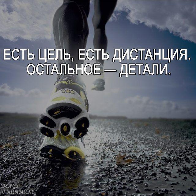 #цель #мотивация #цитатадня #цитаты #цитатывеликихлюдей #цитатывеликихженщин…