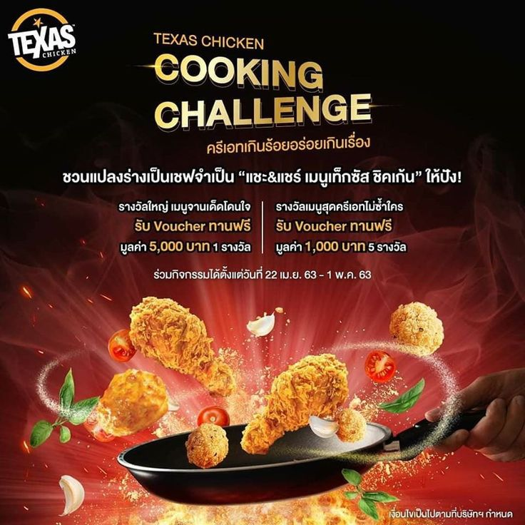 Changeintomagazine Texaschicken Cooking Challe การทำอาหาร เท กซ ส