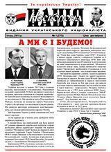 Нескорена Нація — Карл Маркс об истории России (Руси) — книга которую никогда не издавали в СССР