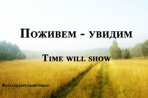 """Russian proverb """"Поживем - увидим"""". Read more about it in Russian and see examples on my blog. #natashaspeaksrussian"""