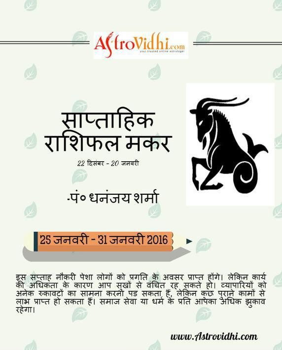 Check your Capricorn weekly Horoscope (from 25 Jan to 31 Jan 2016) in Hindi and plan your full week in advance.