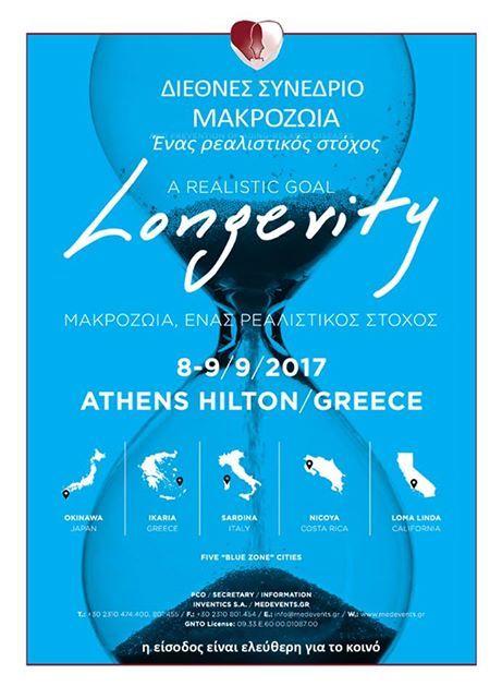 "Athens Hilton 7 & 9 Σεπτεμβρίου 2017. Συνέδριο Μακροζωίας, ""ένας ρεαλιστικός στόχος"" με επικεφαλής τον επιστήμονα καρδιολόγο κ. Στεφανάδη.  Medical Anti - Aging Center #antigiransi #ikaria # synedrio  www.medicalantiagingcenter.gr"