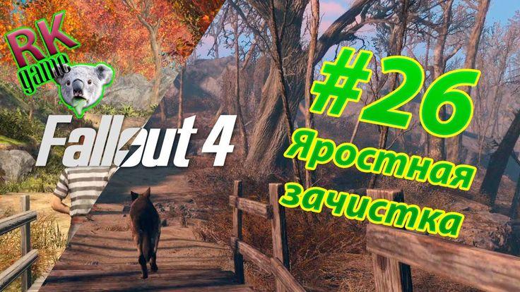 Прохождение Fallout 4 #26 Яростная зачистка