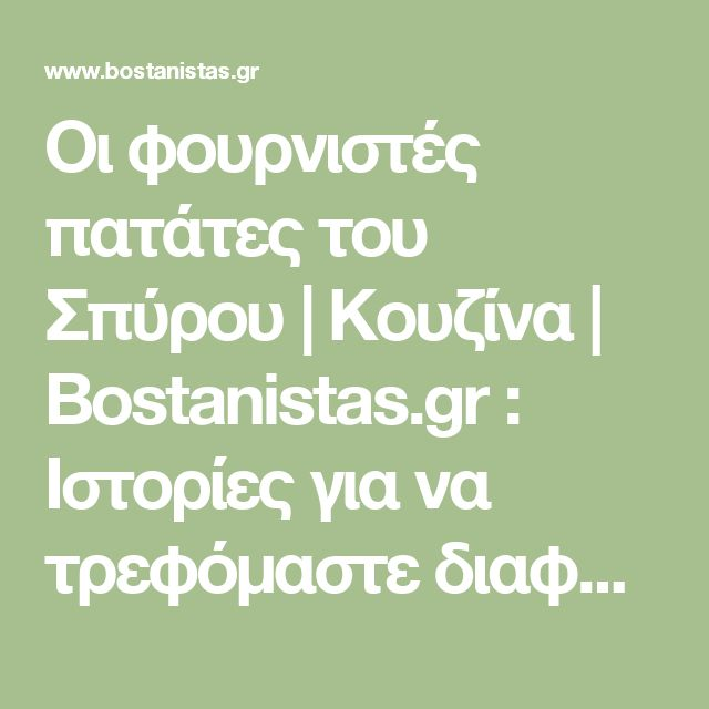 Οι φουρνιστές πατάτες του Σπύρου | Κουζίνα | Bostanistas.gr : Ιστορίες για να τρεφόμαστε διαφορετικά