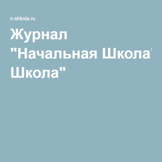 """Журнал """"Начальная Школа"""""""