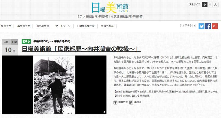 日曜美術館「民家巡歴~向井潤吉の戦後~」 http://www4.nhk.or.jp/nichibi/x/2016-04-10/31/8443/1902672/