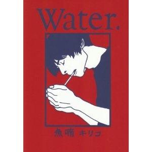 Water/魚喃キリコ