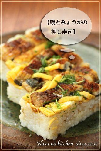 鰻とみょうがの押し寿司 | 美肌レシピ