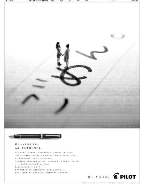 パイロットコーポレーション、企業広告「書く、を支える」シリーズが第59回朝日広告賞部門賞受賞 | オフィスマガジン online
