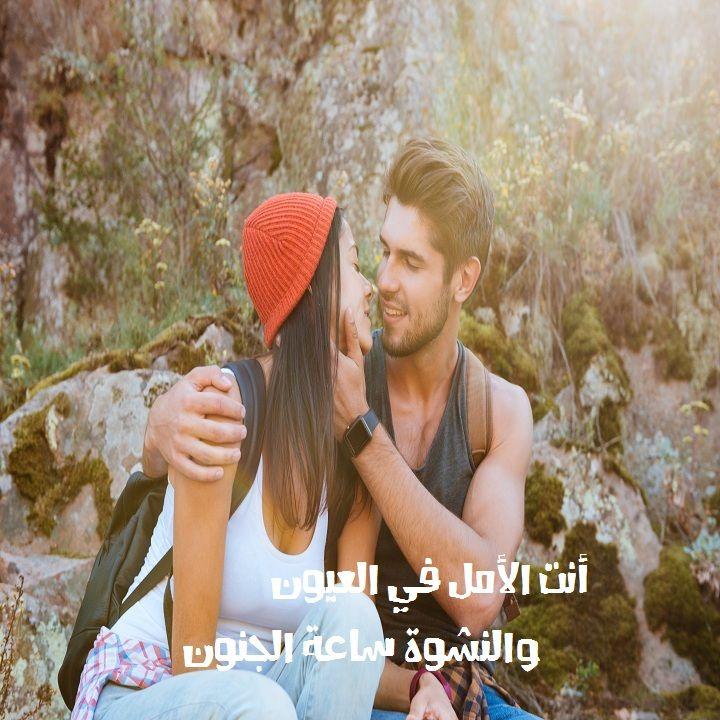 كلام حب رومانسي واجمل عبارات رومانسية وكلام غزل موقع مصري Romantic Couples Photo Nature Pictures