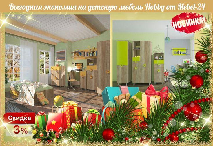 Детская модульная мебель Hobby с праздничной экономией, недорого купить в Киеве - Белая Церковь, цена, Скидки