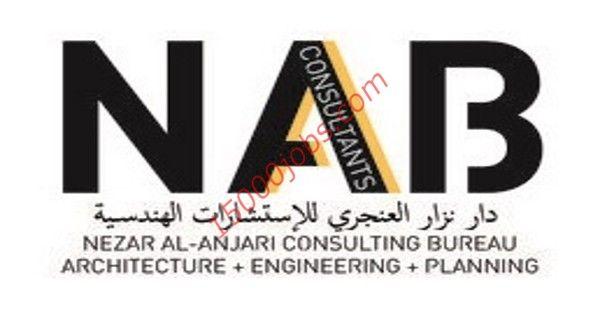متابعات الوظائف وظائف دار نزار العنجري للهندسة بالكويت لعدة تخصصات وظائف سعوديه شاغره Tech Company Logos Company Logo How To Plan