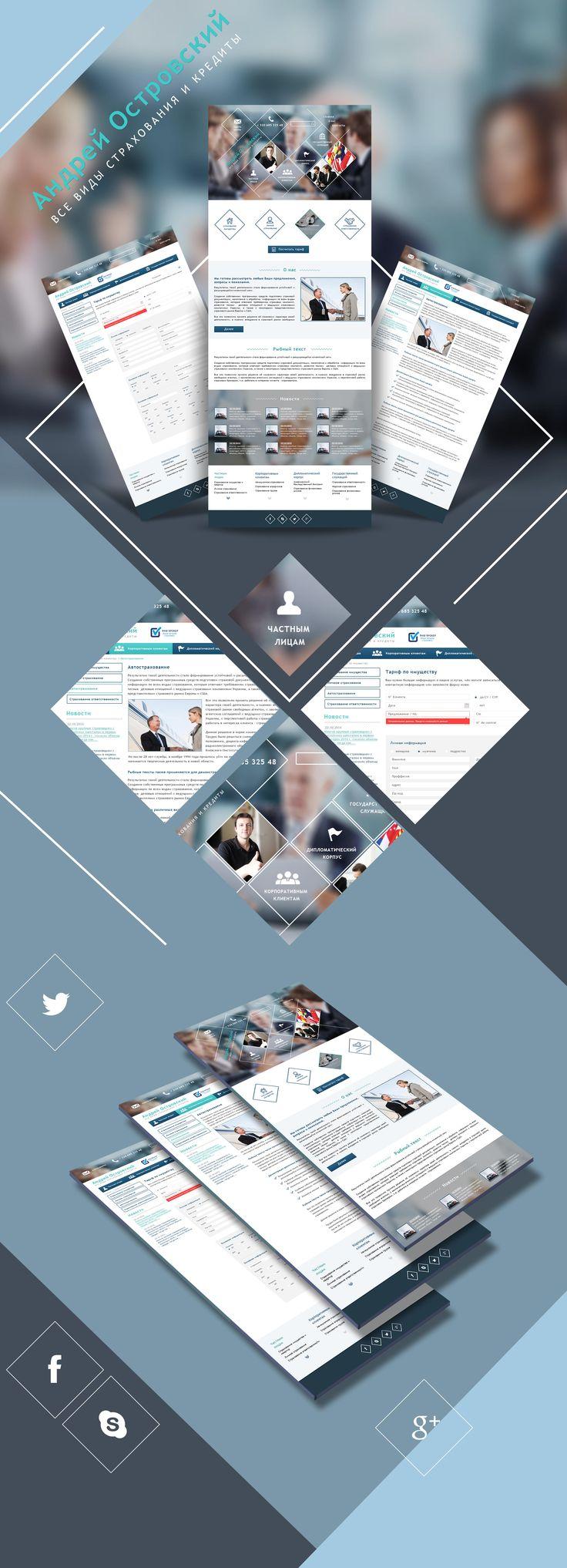 """Был разработан уникальный сайт """"под ключ"""" для страховой компании Андрея Островского. Оригинальный и простой дизайн. Удобная навигация сайта.  http://3dworld.com.ua/portfolio/sajt-pod-klyuch-andreya-ostrovskogo-1195/  #страховая #компания #разработка #вебдизайн #иконки #вебстудия #3дворлд"""