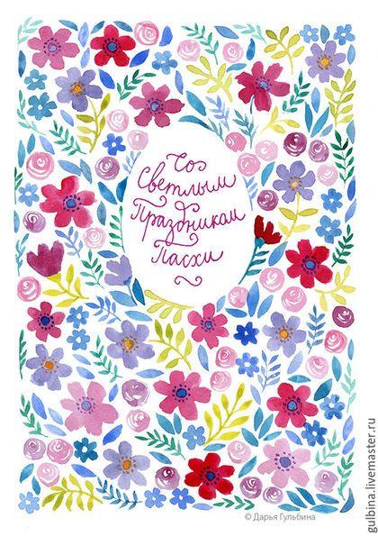 Авторские открытки к Пасхе. Welcome facebook.com/clubdaryagulbina instagram.com/daryagulbina vk.com/clubdaryagulbina