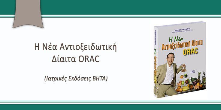 Η Νέα Αντιοξειδωτική Δίαιτα ORAC