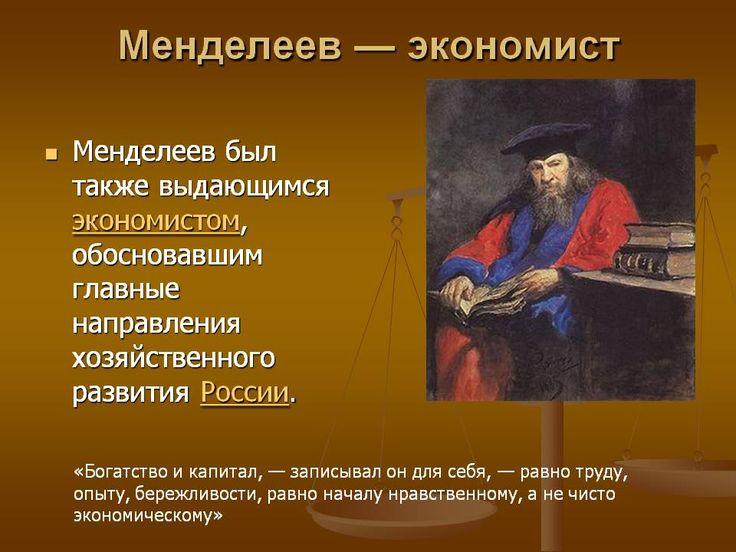 Менделеев — экономист