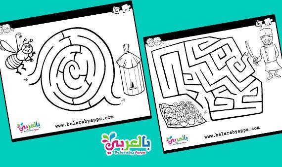 العاب متاهات صعبة العاب ذكاء صعبة جدا للاذكياء 2020 بالعربي نتعلم Kindergarten Workbooks Mazes For Kids Free Website Templates
