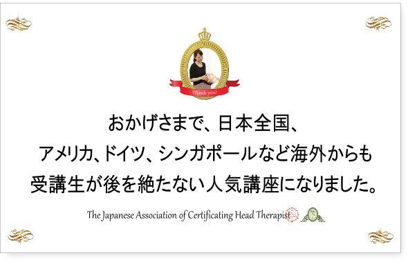 ヘッドマッサージ1日講座|大阪・東京 - 東京・大阪|小顔にも効果があるヘッドスパ・ヘッドマッサージの資格・スクール・講座
