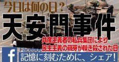 今日は何の日 月日は年前人権と民主主義の弾圧が行われた日です  中国共産党により民主主義の萌芽が轢き殺された日天安門事件  隣国の事件ですが記憶にとどめておきましょう 日本の民主主義はどうなっているか 日本の共産主義者が叫ぶ民主主義って何だ シェアしました tags[福岡県]