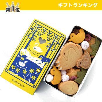童話クッキー みにくいアヒルの子のしあわせ #packaging