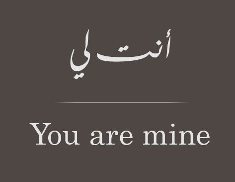 Arabic Quote - you are mine - smsm - SMTE