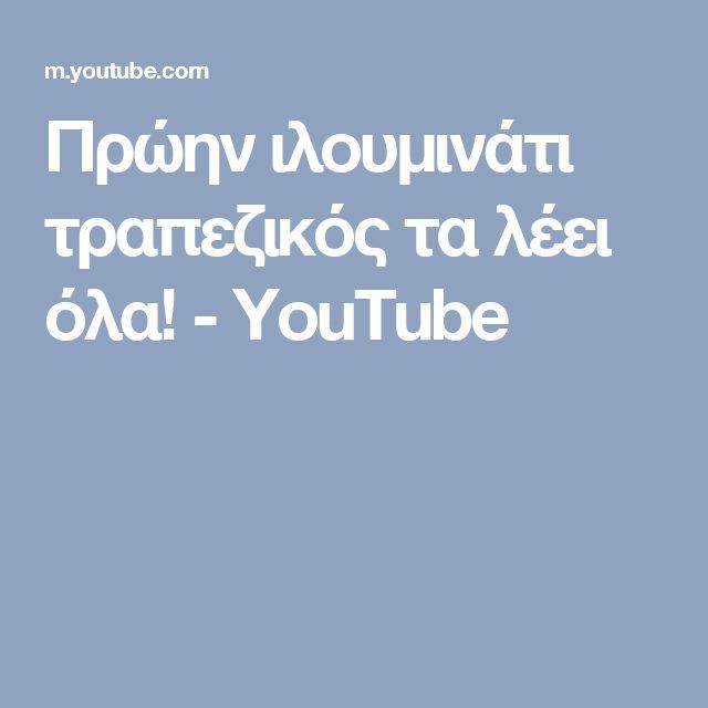 Πρώην ιλουμινάτι τραπεζικός τα λέει όλα! - YouTube