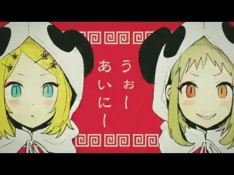 【GUMI・鏡音リン】 いーあるふぁんくらぶ 【オリジナルPV】中文字幕 - YouTube