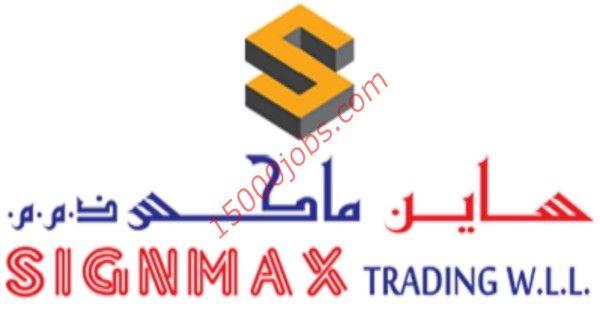 متابعات الوظائف وظائف شركة ساين ماكس للافتات في قطر لعدة تخصصات وظائف سعوديه شاغره Tech Company Logos Company Logo Logos
