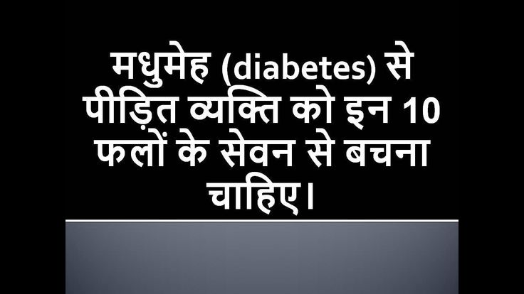 Diabetes tips in hindi for top 10 fruits avoid during diabetes: -Diabetes Diet plan - WATCH VIDEO HERE -> http://bestdiabetes.solutions/diabetes-tips-in-hindi-for-top-10-fruits-avoid-during-diabetes-diabetes-diet-plan/      Why diabetes has NOTHING to do with blood sugar  *** best diet plan for diabetics ***  मधुमेह (diabetes) से पीड़ित व्यक्ति को इन 10 फलों के सेवन से बचना चाहिए। D