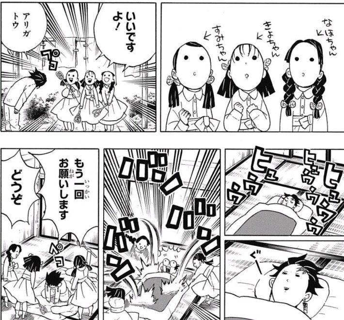 鬼滅の刃】作者の吾峠呼世晴先生、女性であることが確定か | ジャンプ ...