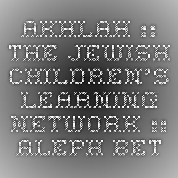 the jewish children s learning network aleph bet more network aleph ...