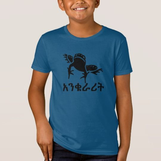 አንቁራሪት - Frog in Amharic T-Shirt A t-shirt with a frog font on it with the Amharic word for frog (አንቁራሪት ) under it