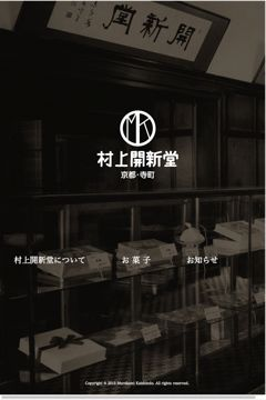 村上開新堂は明治40年(1907年)京都寺町二条に初代村上清太郎によって西洋菓子舗として創業。クッキー、ロシアケーキ、好事福廬、寺町バニラプリン、マドレーヌなど、お菓子の製法や味などの伝統を守りながら、新しい価値への創作をする事でお客様へより良い物を提供出来るよう邁進しています。