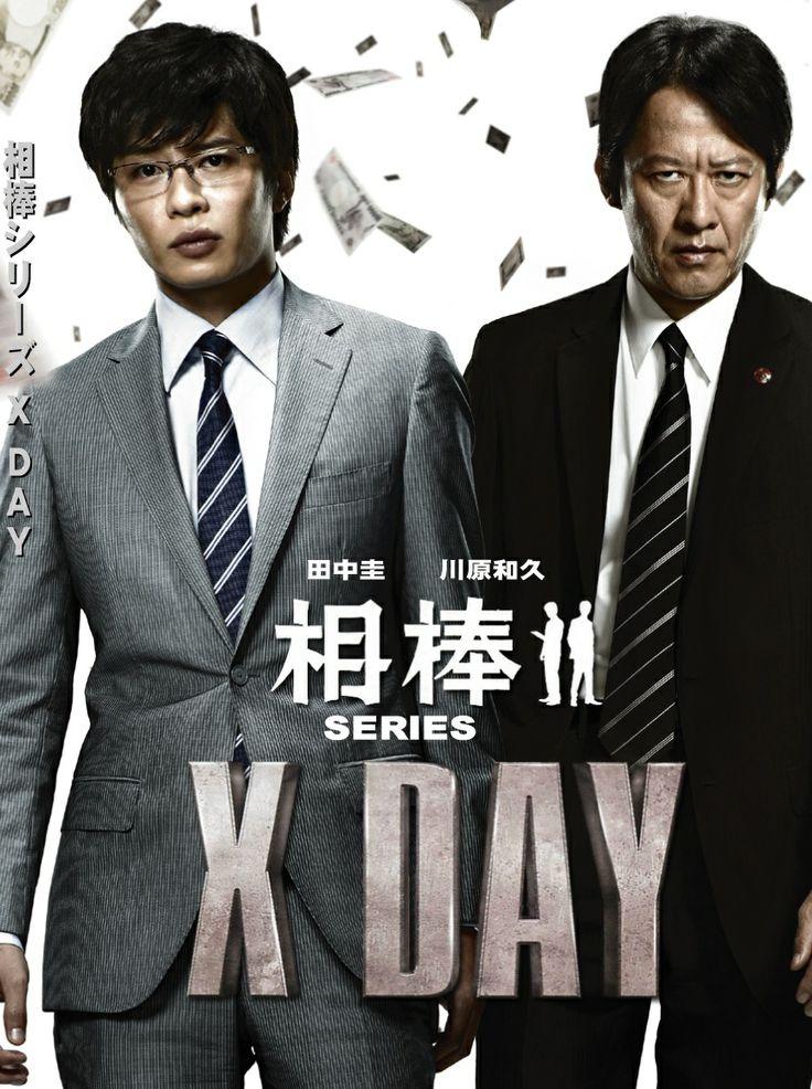 相棒シリーズ X DAY (2013)