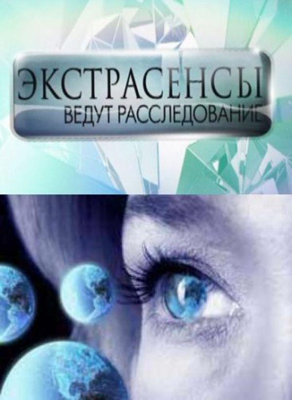 Экстрасенсы ведут расследование - 6 сезон, 5 выпуск (23.02.2015) - смотреть онлайн