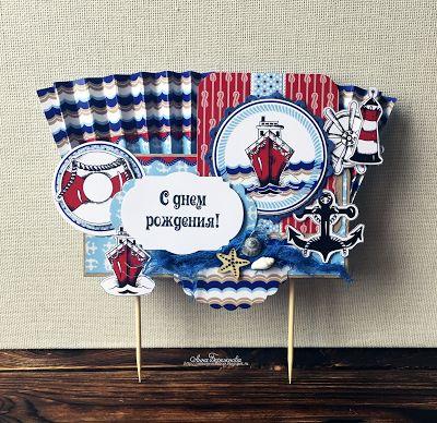 C.h.e.a.p.-art: Вдохновение от ДК. Анна Бережнова: морской декор для дня рождения