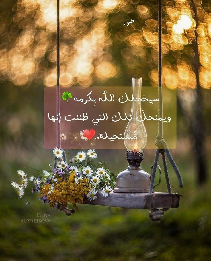 Allah Will Make You Shy From His Vast Generosity And He Will Give You That Which You Thought Is Impossible Allah Isl Never Give Up Make It Yourself Allah