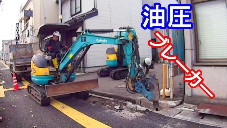 はたらくくるま 油圧ブレーカー Construction site in Japan