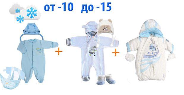во что должен одет ребенок до года зимой