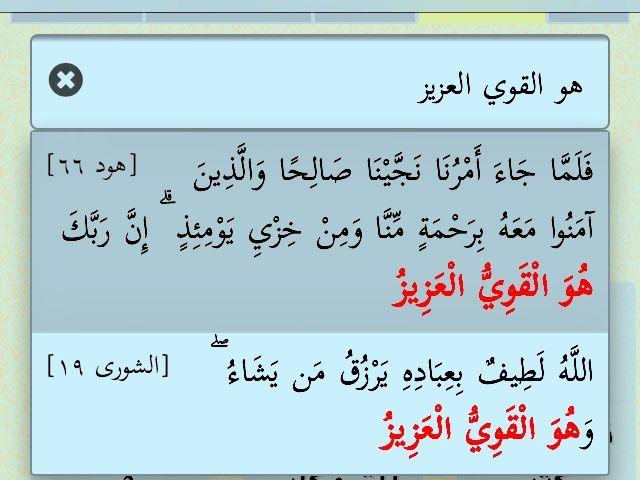 القوي العزيز Hadith Quotes Quotes Math