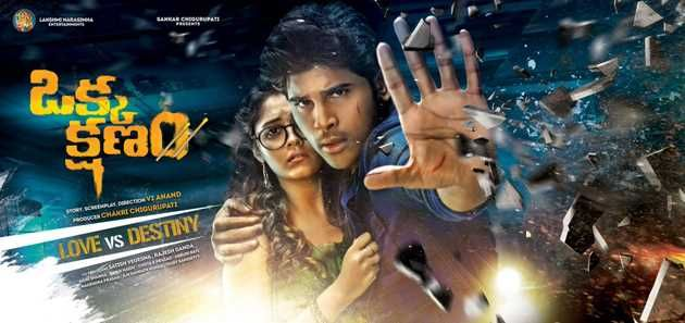Allu Sirish 'Okka Kshanam' teaser will be out tomorrow