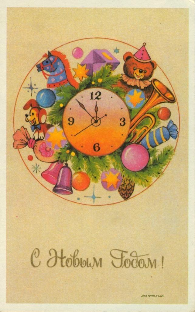 Новогодние открытки 1991 года, перезвони картинки