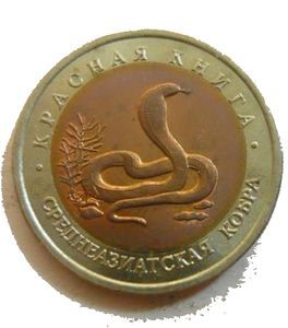 10 Rubles, Russia (Wildlife: Central Asian Cobra)