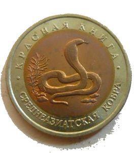 10 Rubles, Russia (Wildlife: Central Asian Cobra)